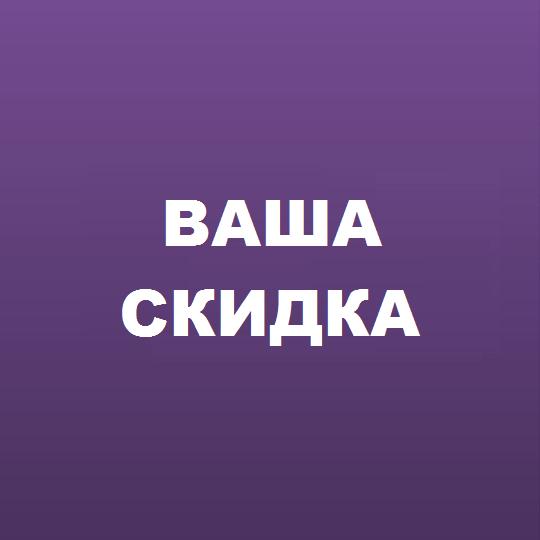 skidki-na-tury