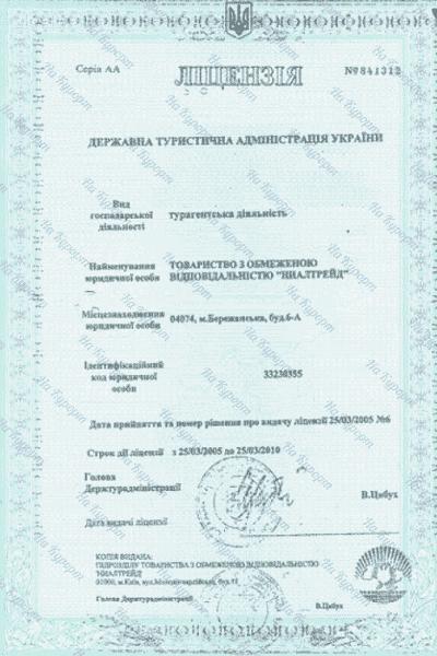 ЛИЦЕНЗИЯ 2005-2010