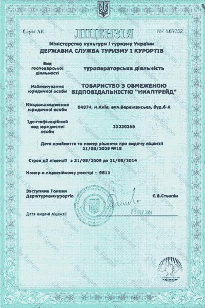ЛИЦЕНЗИЯ 2009-2014