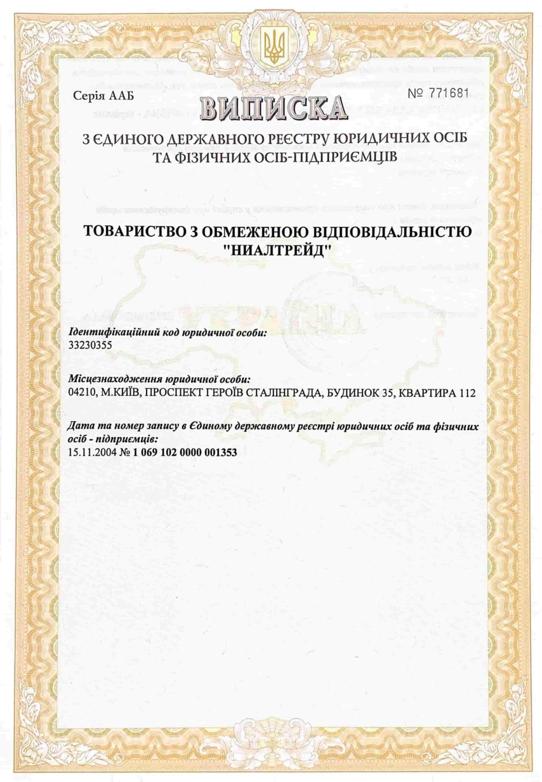 ВЫПИСКА ЕДРПОУ-33230355