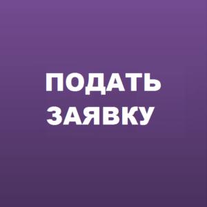 podat-zayavku